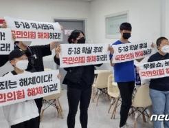 """""""국민의힘 해체"""" 대학생들 광주시당사 점거시위(종합)"""
