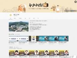 """용인시의회, 유튜브 채널 개설…""""시민과 더 가까이"""""""