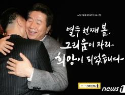 노무현 대통령 12주기…울산시청 로비서 추모 사진전