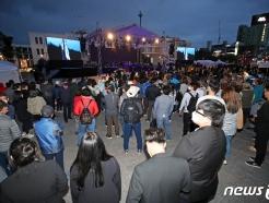 [사진] 소규모 5·18 전야제...펜스 밖 시민들