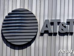"AT&T, 워너미디어-디스커버리 합병…""스트리밍 강자 도약"""