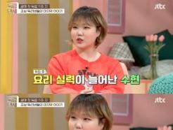 """악뮤 이수현, 한 달 동안 5㎏ 감량…""""부모님에게 많이 혼나"""""""