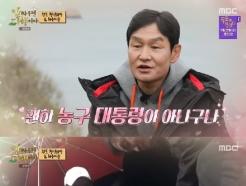 허재X최용수, 사랑 넘치는 허수커플…안정환에게는 '싸늘' 웃음(종합)