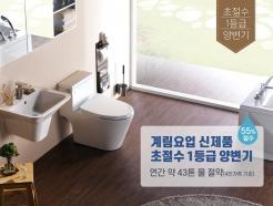 계림요업, 친환경제품 '초절수 1등급 양변기 시리즈' 출시