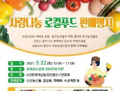 용인 동백호수공원서 22일 로컬푸드 판매행사
