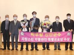 박우량 신안군수, 자랑스런 박물관인 '특별공로상' 수상