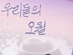 [사진] 김영훈 5·18유족회장 '경과보고'