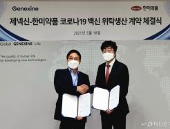 제넥신, 한미약품과 코로나19 백신 CMO 계약 체결
