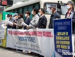 [사진] '해직교원 원상회복 특별법 촉구' 기자회견하는 전교조