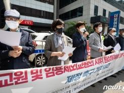 [사진] 전교조 '해직교사 지위 원상회복 특별법 촉구'