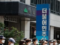 [사진] 민주당사 앞 전교조 '해직교원 원상회복 특별법 제정 촉구'
