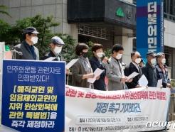 [사진] '해직교원 원상회복 특별법 제정하라' 민주당사 앞 전교조