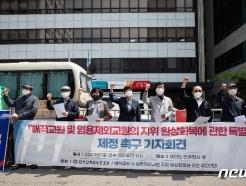 [사진] 전교조 '해직교원 원상회복 특별법 제정하라'