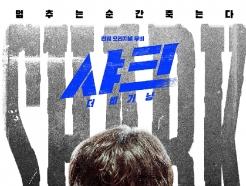 김민석 주연 '샤크 더 비기닝', 6월17일 티빙 오리지널 공개