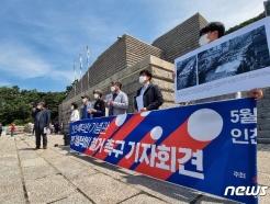 [사진] '인천상륙작전 기념관 전두환 기념석비 철거하라'