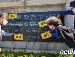 [사진] '전두환 기념비 철거하라'