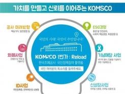 조폐공사, 국민과 직접 소통 'KOMSCO 1번가' 플랫폼 운영