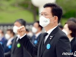 [사진] 5.18기념식 참석한 송영길 민주당 대표