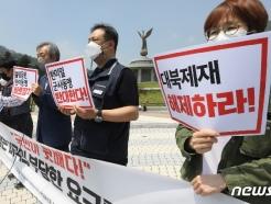 [사진] '대북제재 해제하라'