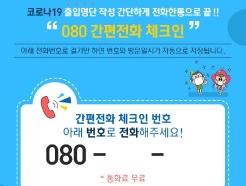 QR코드 대신 '080 전화' 쓰려면…광진구 홈페이지서 신청하세요