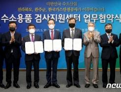 수소산업 전진기지 '수소용품 검사지원센터' 건립 본격화