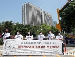 [사진] 항소심 앞두고 기자회견 진행하는 가습기살균제 피해자들