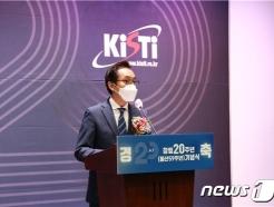 """KIST, 19일 창립 20주년 맞아…""""디지털 혁신 통해 기여"""""""