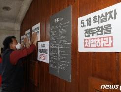 [사진] 전두환 자택 대문에 붙이는 규탄 피켓
