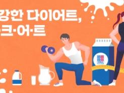 우유자조금관리위원회, 우유 활용 다이어트 '밀크어트' 제안