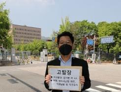 [사진] 김기현 형제 고발 기자회견 갖는 사법정의바로세우기시민행동