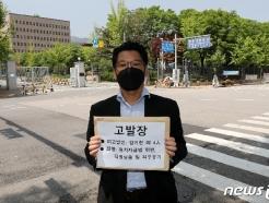 [사진] 김기현 당대표 권한대행 형제 공수처에 고발하는 시민단체