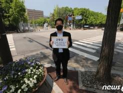 [사진] 김기현 당대표 권한대행 형제 고발 기자회견 갖는 사법정의바로세우기시민행동