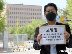[사진] 사법정의바로세우기시민행동, 김기현 형제 정치자금법 위반 혐의 공수처 고발
