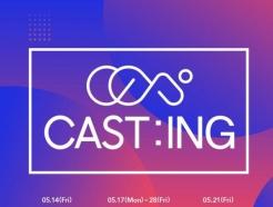 한국국제문화교류진흥원, 한류연계 협업콘텐츠 기획개발 지원 사업 온라인 프로모션 '캐스팅(CAST:ING)' 진행