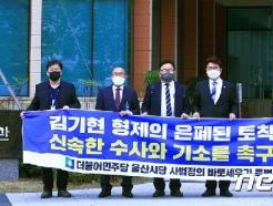 민주당 울산시당 '김기현 형제 비리 의혹' 수사 촉구