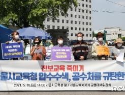 [사진] 압수수색 중인 서울시교육청 앞에서 기자회견하는 시민단체