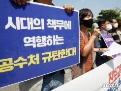 [사진] 공수처 규탄 목소리 높이는 시민단체