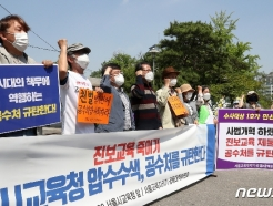[사진] '서울시교육청 압수수색 중단하라'