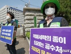 [사진] '서울시교육청 압수수색하는 공수처 규탄한다'