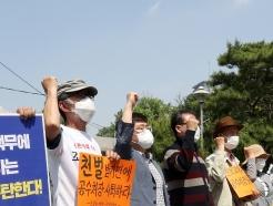 [사진] 교육청 압수수색하는 공수처 규탄 기자회견하는 시민단체