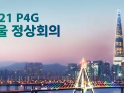 ESG·녹색성장 포럼에 최태원·최정우 뜬다..P4G 포럼 개최