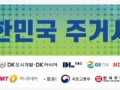 [알림]2021 주거서비스 대상에 'DK도시개발·SH공사' 선정