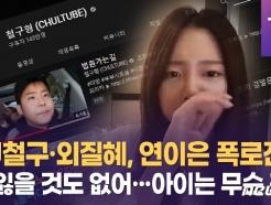 [영상] BJ 철구·외질혜, 이혼...까면 깔수록 더 숨 막히는 '폭로전'