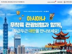 이젠 김포에서도 '무착륙 관광비행'…<strong>아시아나항공</strong>, 노선 확대