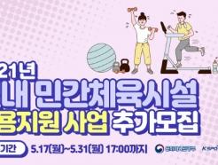 전문인력 채용..'실내 민간체육시설 고용지원', 5월31일까지 추가 모집