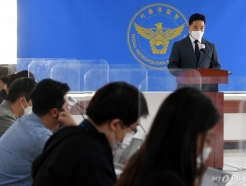 경찰, 한강 대학생 사망사고 중간 수사결과 발표