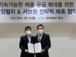 유한킴벌리-서브원, ESG경영확대 업무협약 체결