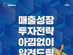 """""""프리A·시리즈A 투자유치할 스타트업 오세요"""" 신한이 돕는다"""