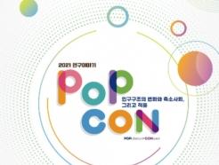 인구이야기 PopCon, 6월30일 개최합니다