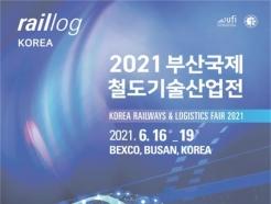 부산시, 16~19일 벡스코서 국제철도기술산업전 개최
